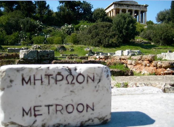 Imatge d'un Metroon grec, autèntic arxiu d'estat. Títol: Metroon. Autor: Börkur Sigurbjörnsson