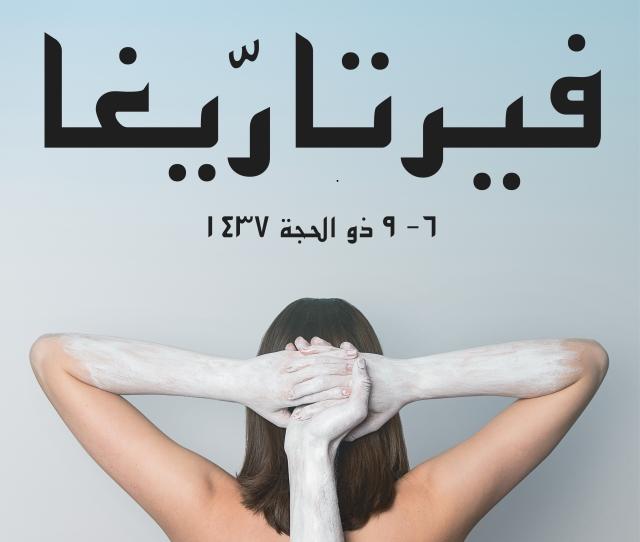 Imatge del cartell de FiraTàrrega 2016 escrit en àrab